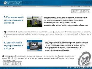 7. Радиационный неразрушающий контроль Вид неразрушающего контроля, основанный н