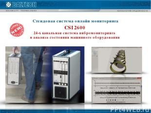 CSI 2600 24-х канальная система вибромониторинга и анализа состояния машинного о