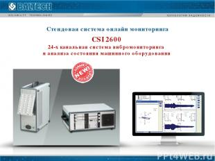 Стендовая система онлайн мониторинга CSI 2600 24-х канальная система вибромонито