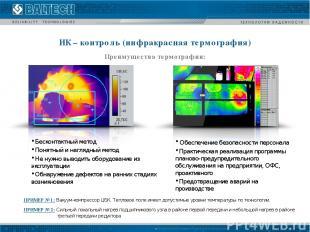 ИК – контроль (инфракрасная термография) Преимущества термографии: Бесконтактный