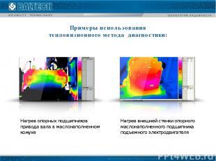 Примеры использования тепловизионного метода диагностики: Нагрев внешней стенки