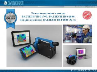 Тепловизионные камеры BALTECH TR-01700, BALTECH TR-01800, новый комплекс BALTECH