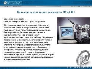 Видеоэндоскопические комплекты MVR-0401 Эндоскоп означает: endon - внутри и skop