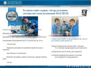 Технический сервис оборудования специалистами компании BALTECH Технический серви