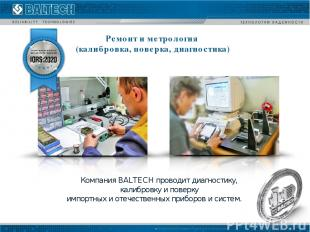 Ремонт и метрология (калибровка, поверка, диагностика) Компания BALTECH проводит