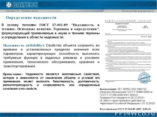 Определение надежности В основу положен ГОСТ 27.002-89