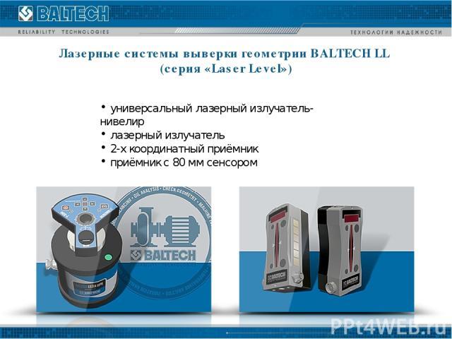 универсальный лазерный излучатель-нивелир лазерный излучатель 2-х координатный приёмник приёмник с 80 мм cенсором Лазерные системы выверки геометрии BALTECH LL (серия «Laser Level»)
