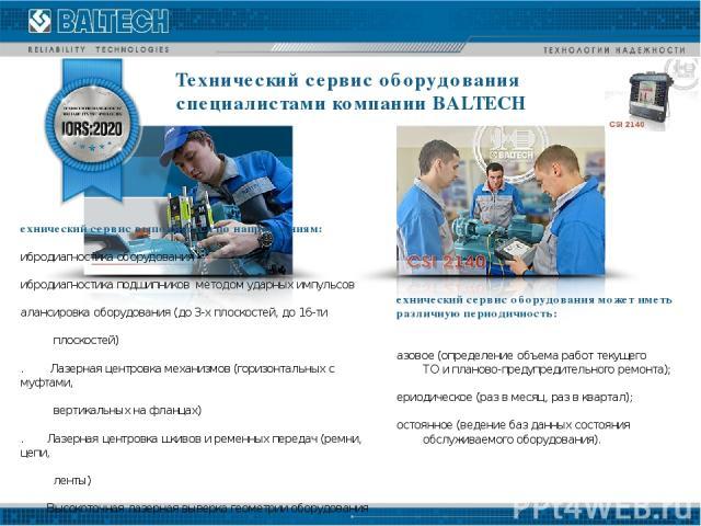 Технический сервис оборудования специалистами компании BALTECH Технический сервис оборудования может иметь различную периодичность: Разовое (определение объема работ текущего ТО и планово-предупредительного ремонта);  Периодическое (раз в месяц, ра…