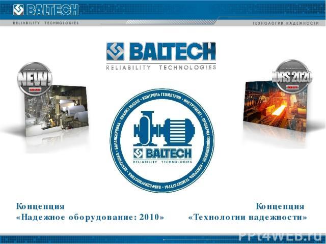 Концепция «Технологии надежности» Концепция «Надежное оборудование: 2010»