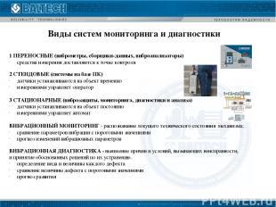 Виды систем мониторинга и диагностики 1 ПЕРЕНОСНЫЕ (виброметры, сборщики-данных,