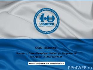 ООО «Балтех» Россия, г. Санкт-Петербург, 194044, ул. Чугунная, 40 Тел./факс: +7