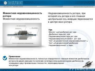 Ндп. Моментныйдисбалансротора Дисбаланспарыротора Неуравновешеннаяпарарот