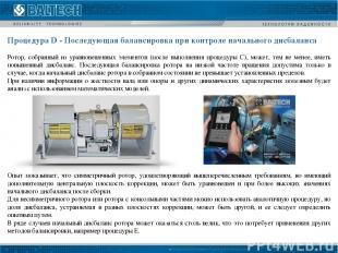 ПроцедураD- Последующая балансировка при контроле начального дисбаланса Ротор,