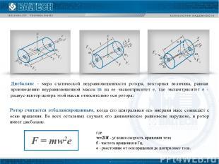 Дисбаланс - мера статической неуравновешенности ротора, векторная величина, равн