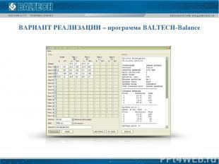 ВАРИАНТ РЕАЛИЗАЦИИ – программа BALTECH-Balance