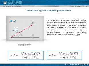 Установка грузов и оценка результатов На практике установка расчетной массы обыч