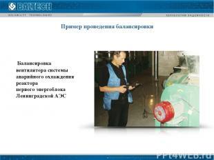 Пример проведения балансировки Балансировка вентилятора системы аварийного охлаж