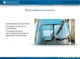 Подготовительные работы Снятие короба воздуховода Установка оптического таходатч