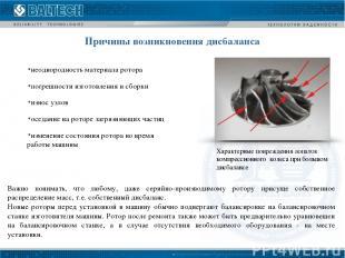 Причины возникновения дисбаланса неоднородность материала ротора погрешности изг