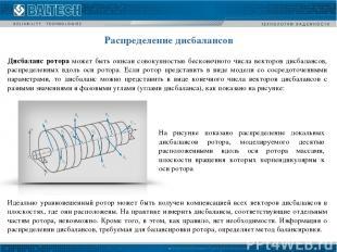 Распределение дисбалансов Дисбаланс ротора может быть описан совокупностью беско