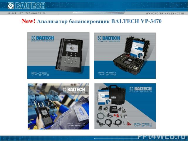 New! Анализатор балансировщик BALTECH VP-3470