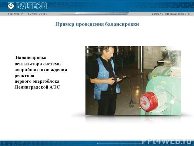 Пример проведения балансировки Балансировка вентилятора системы аварийного охлаждения реактора первого энергоблока Ленинградской АЭС