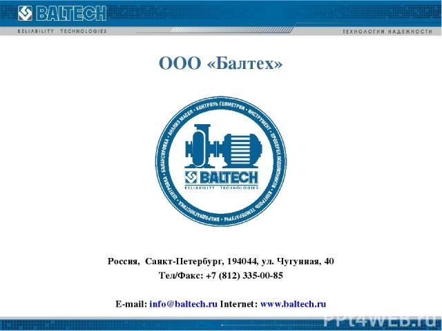 ООО «Балтех» Россия, Санкт-Петербург, 194044, ул. Чугунная, 40 Тел/Факс: +7 (812) 335-00-85 E-mail: info@baltech.ru Internet: www.baltech.ru