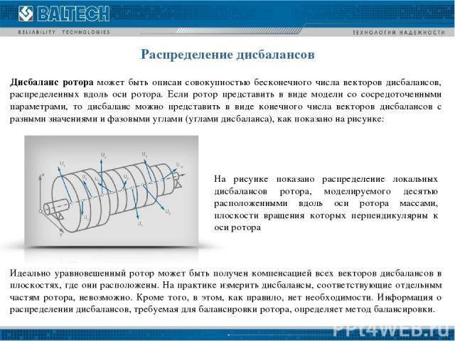 Распределение дисбалансов Дисбаланс ротора может быть описан совокупностью бесконечного числа векторов дисбалансов, распределенных вдоль оси ротора. Если ротор представить в виде модели со сосредоточенными параметрами, то дисбаланс можно представить…