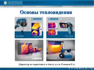 Основы тепловидения Директор по маркетингу и сбыту, к.т.н. Романов Р.А.