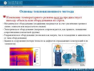 Основы тепловизионного метода Изменение температурного режима всегда предшествуе