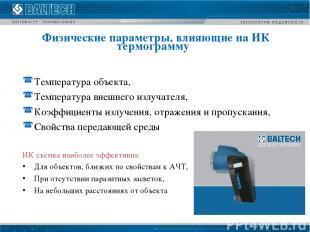 Физические параметры, влияющие на ИК термограмму Температура объекта, Температур