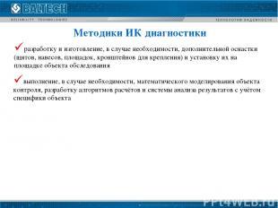 Методики ИК диагностики разработку и изготовление, в случае необходимости, допол