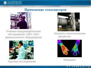Применение тепловизоров Контроль технологических процессов