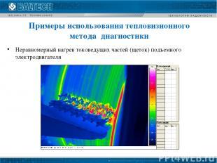 Неравномерный нагрев токоведущих частей (щеток) подъемного электродвигателя Прим