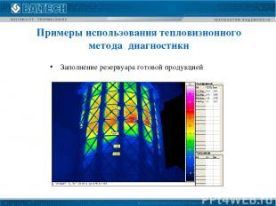 Заполнение резервуара готовой продукцией Примеры использования тепловизионного м