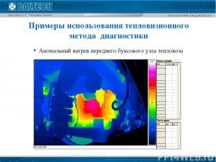 Аномальный нагрев переднего буксового узла тепловоза Примеры использования тепло