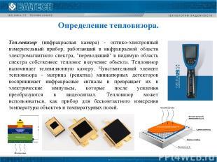 Определение тепловизора. Тепловизор (инфракрасная камера) - оптико-электронный и
