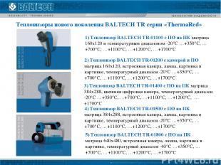 Tепловизоры нового поколения BALTECH TR серии «ThermaRed» 1) Тепловизор BALTECH