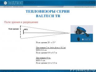 Поле зрения и разрешение Поле зрения 20 x 15 ° Дистанция 2 м. (min фокус 0,1м) М