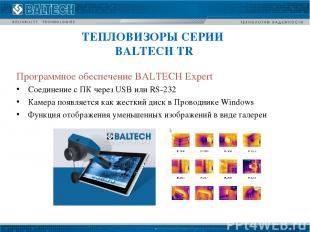 Программное обеспечение BALTECH Expert Соединение с ПК через USB или RS-232 Каме