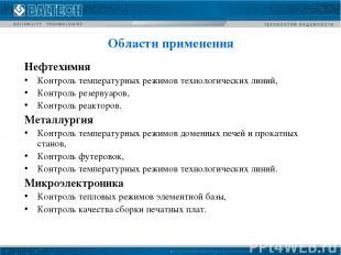 Области применения Нефтехимия Контроль температурных режимов технологических лин
