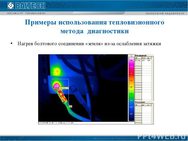 Нагрев болтового соединения «земля» из-за ослабления затяжки Примеры использования тепловизионного метода диагностики