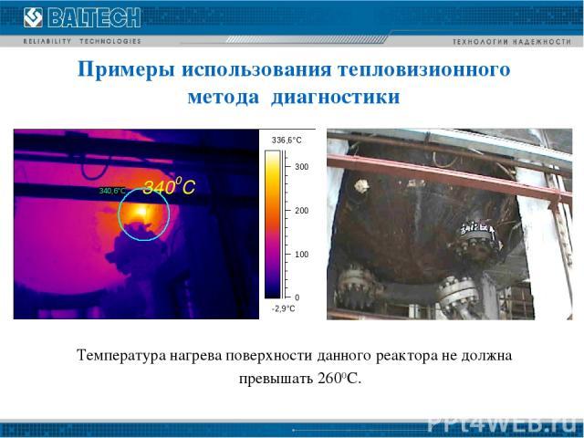 Температура нагрева поверхности данного реактора не должна превышать 2600С. 3400С Примеры использования тепловизионного метода диагностики