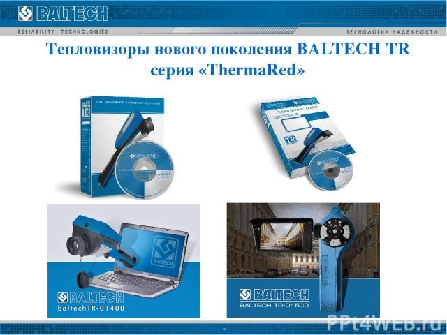 Tепловизоры нового поколения BALTECH TR серия «ThermaRed»