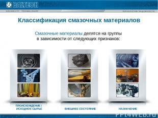 Классификация смазочных материалов Смазочные материалы делятся на группы в завис