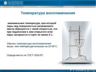 Температура воспламенения минимальная температура, при которой пары над поверхно