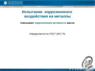 Испытание коррозионного воздействия на металлы Определяется по ГОСТ 2917-76. пок
