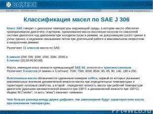 Классификация масел по SAE J 306 Класс SAE говорит о диапазоне температуры окруж