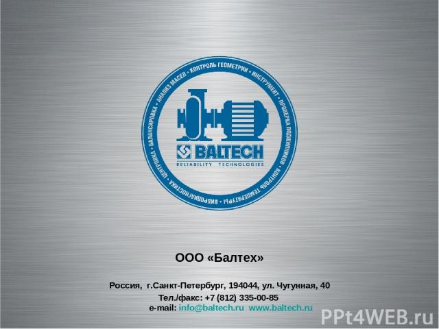 ООО «Балтех» Россия, г.Санкт-Петербург, 194044, ул. Чугунная, 40 Тел./факс: +7 (812) 335-00-85 e-mail: info@baltech.ru www.baltech.ru