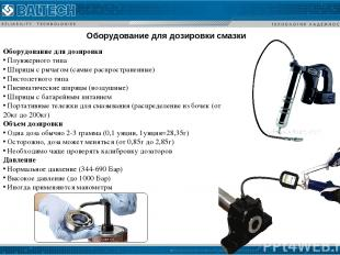 Оборудование для дозировки смазки Оборудование для дозировки Плунжерного типа Шп